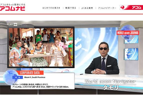 「アコムをもっと簡単にする|アコムナビ|最新テレビCM」(スクリーンショット)
