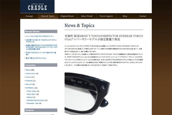 CRADLE | News & Topics | 有楽町 阪急MENN'S TOKYOのEEFECTOR EYEWEAR TOKYOの1stアニバーサリーモデルが限定数量で発売