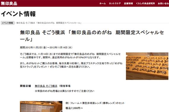 無印良品 そごう横浜 「無印良品のめがね 期間限定スペシャルセール」 | 無印良品