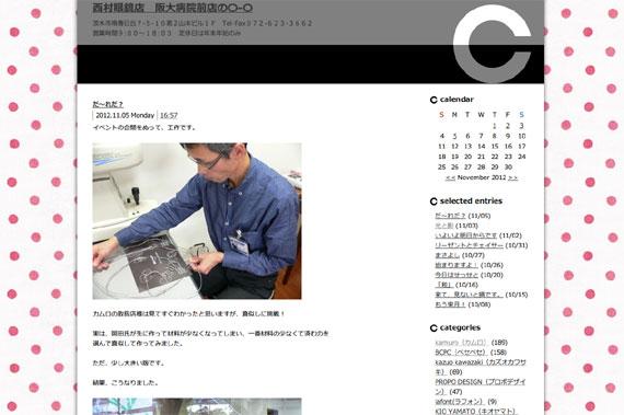 kamuro(カムロ) | 西村眼鏡店 阪大病院前店の〇-〇