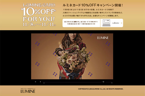 LUMINE CARD 10%OFF FOR YOU 11/8(木)~11/11(日) | LUMINE