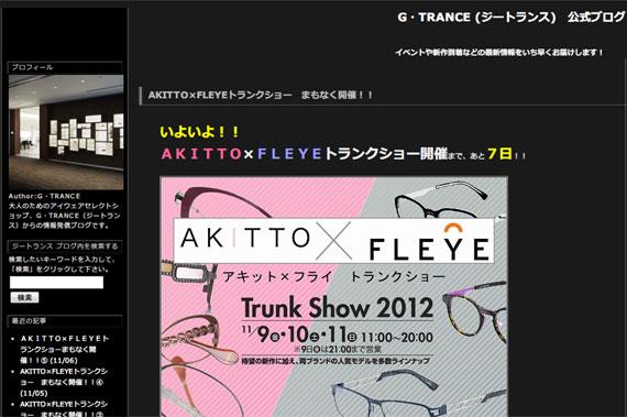 G・TRANCE (ジートランス) 公式ブログ AKITTO×FLEYEトランクショー まもなく開催!!