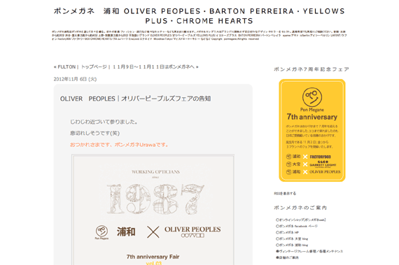 OLIVER PEOPLES|オリバーピープルズフェアの告知: ポンメガネ 浦和 OLIVER PEOPLES・BARTON PERREIRA・YELLOWS PLUS・CHROME HEARTS