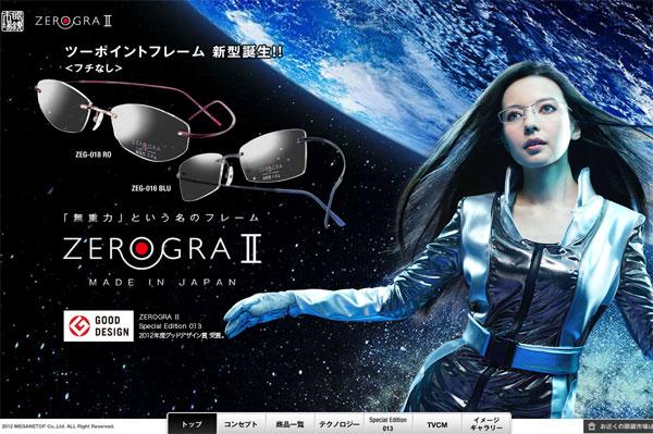 (写真5)「ZEROGRA(ゼログラ)|眼鏡市場(メガネ・めがね)」(スクリーンショット)