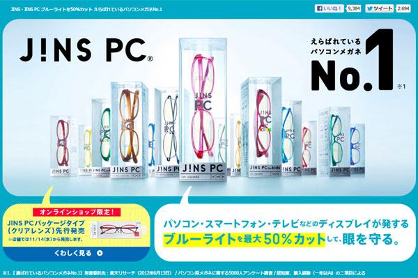 「ブルーライトを50%カット えらばれているパソコンメガネNo.1 | JINS PC®」(スクリーンショット)