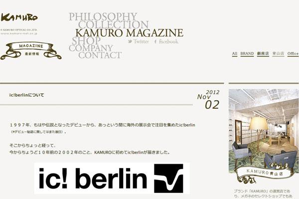 Kamuro Kamuro Magazine 青山店 ic!berlinについて