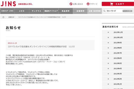 お知らせ | JINS - 眼鏡(メガネ・めがね)「ヨドバシカメラ全店舗&オンラインサイトにて本格販売開始が決定 11/15」