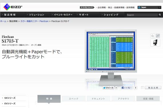 FlexScan S1703-T | EIZO 株式会社ナナオ
