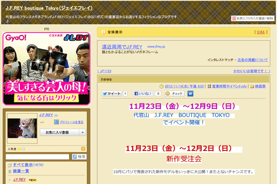 news - J.F.REY boutique Tokyo(ジェイエフレイ) - Yahoo!ブログ