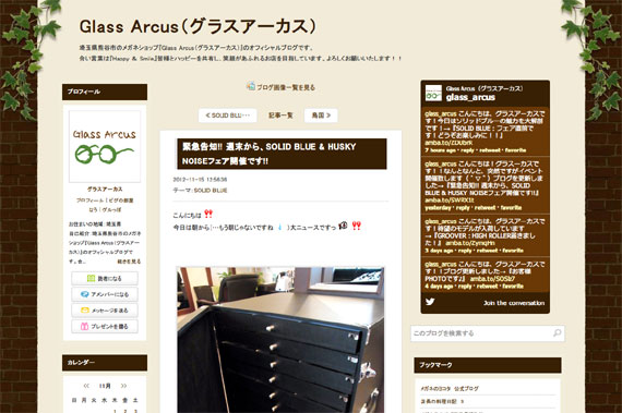 http://ameblo.jp/glass-arcus/entry-11401665051.html