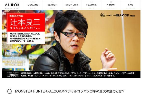 MONSTER HUNTER×ALOOK 辻本良三 スペシャルインタビュー | 着替えるメガネALOOK(アルク)(眼鏡・めがね)