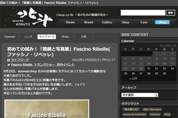 初めての試み!「眼鏡と写真展」Fascino Ribelle( ファッシノ・リベッレ) | eyewearshop 北斗