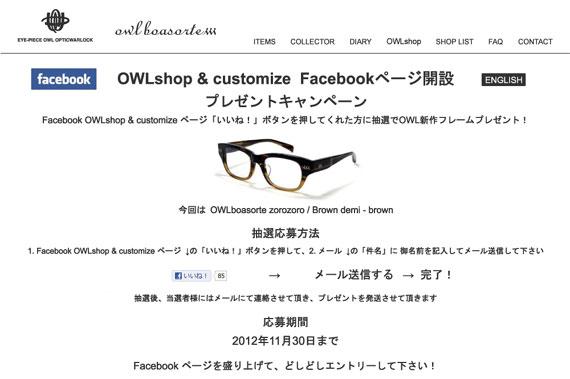 Facebook キャンペーン - サングラス メガネブランド OWLのオフィシャルウェブサイト