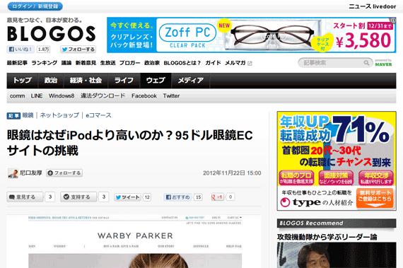 眼鏡はなぜiPodより高いのか?95ドル眼鏡ECサイトの挑戦(尼口友厚) - BLOGOS(ブロゴス)