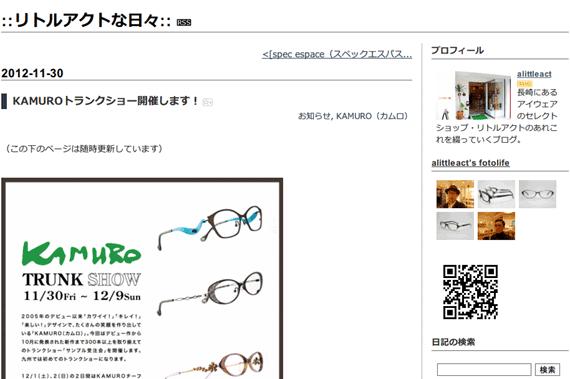 KAMUROトランクショー開催します! - ::リトルアクトな日々::