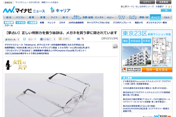 【夢占い】正しい判断力を養う秘訣は、メガネを買う夢に隠されています   キャリア   マイナビニュース