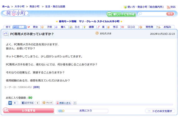 PC専用メガネ使っていますか? : 生活・身近な話題 : 発言小町 : 大手小町 : YOMIURI ONLINE(読売新聞)