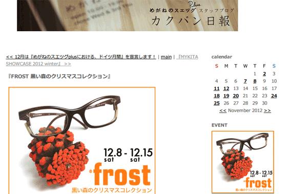 『FROST 黒い森のクリスマスコレクション』   カクバン日報_めがねのスエツグ plus スタッフブログ