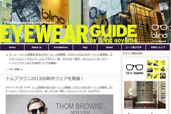 トムブラウン2013SS新作フェアを開催! - 青山にあるメガネのセレクトショップ (眼鏡屋) BLINC AOYAMA(ブリンク青山本店)