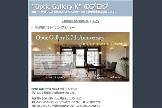 """""""Optic Gallery K"""" のブログ: 今週末はトランクショー"""