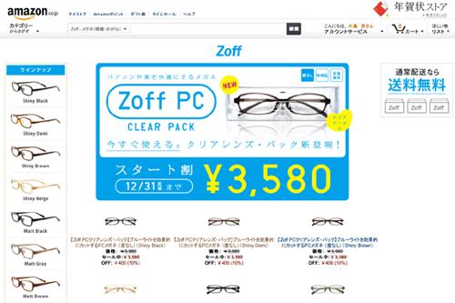 「Zoff - メガネ(眼鏡・めがね) @ Amazon.co.jp」(スクリーンショット)