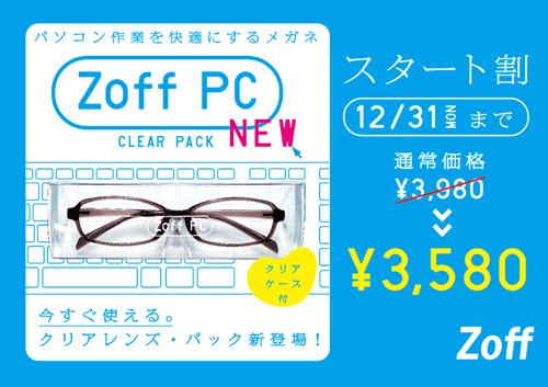 12月31日(月)までは「スタート割」を実施。通常価格3,980円から10%OFFの3,580円で販売。image by インターメスティック