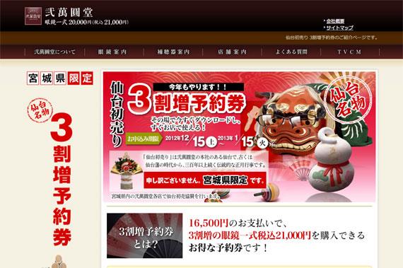 仙台初売り 3割増予約券   弐萬圓堂