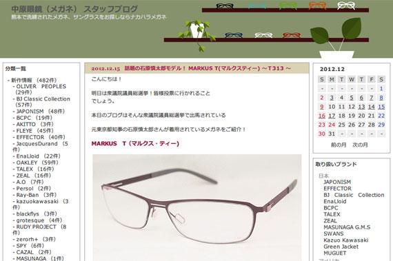 話題の石原慎太郎モデル! MARKUS T(マルクスティー) ~T313 ~ - 熊本のメガネ、OAKLEY(オークリー)なら中原眼鏡(ナカハラメガネ)