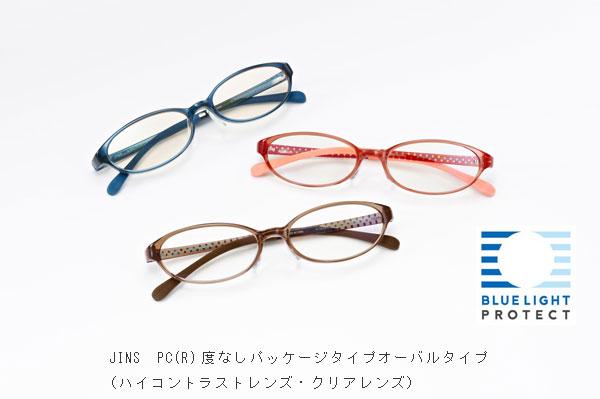 (写真)JINS PC 度なしパッケージタイプオーバルタイプ(ハイコントラストレンズ・クリアレンズ)