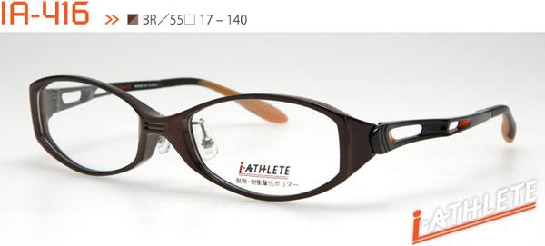 (写真2)眼鏡市場 i-ATHLETE(アイ・アスリート)IA-416。 カラー:BR(写真)・BK・DBLU・PU。 価格:18,900円(レンズ込み)