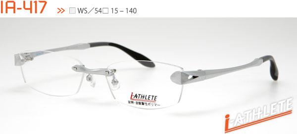(写真3)眼鏡市場 i-ATHLETE(アイ・アスリート)IA-417。 カラー:WS(写真)・WI・BLU・GR。 価格:18,900円(レンズ込み)