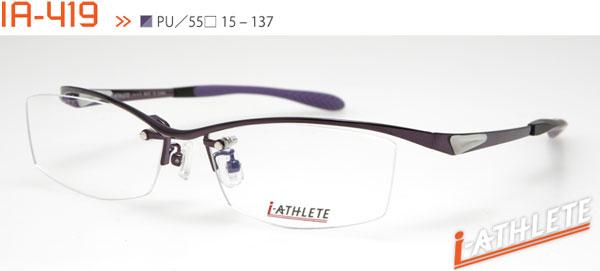 (写真6)眼鏡市場 i-ATHLETE(アイ・アスリート)IA-419。 カラー:PU(写真)・BK・W。 価格:18,900円(レンズ込み)