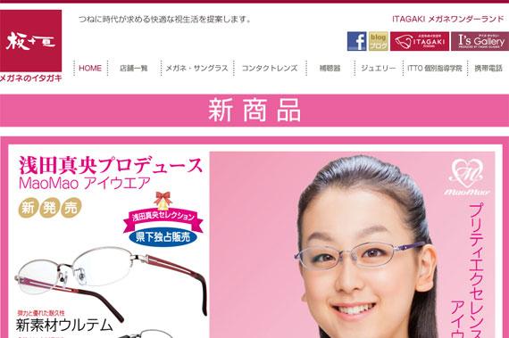 メガネのイタガキ|浅田真央プロデュース,メガネ・MaoMaoアイウエア