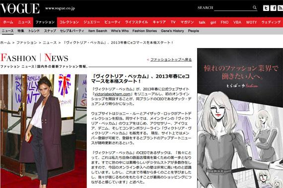 「ヴィクトリア・ベッカム」、2013年春にeコマースを本格スタート! |ニュース|ファッション|VOGUE