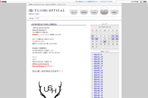 熊本のメガネ専門店 | フジミオプティカル | ブログUSH 新作展示会 PHASE-3 開催予告