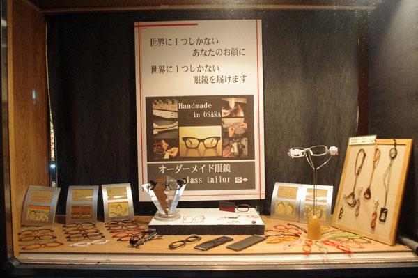 (写真)glass tailor(グラステーラー)はオーダーメイドメガネ専門店。【クリックして拡大】