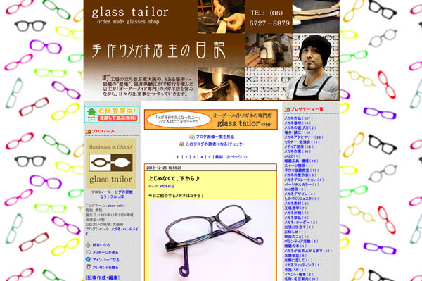 (写真)「手作りメガネ店主の日記」(スクリーンショット)