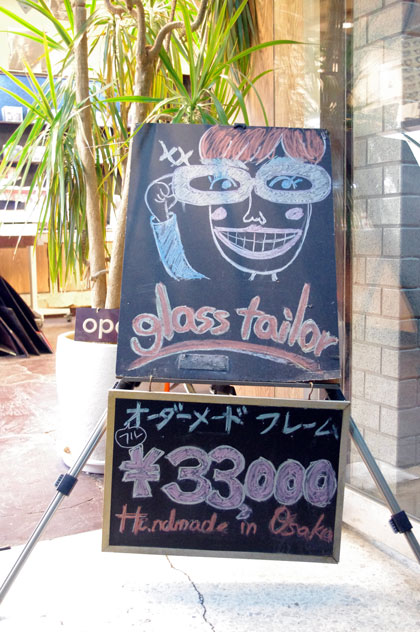 (写真)glass tailor(グラステーラー)では33,000円でオーダーメイドフレームを作ることができる(オプション料金は別途)【クリックして拡大】