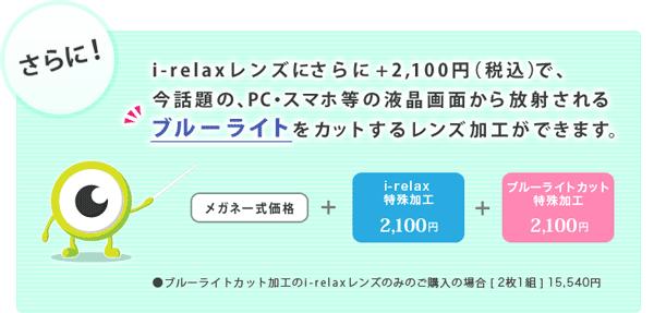 (写真2)眼鏡市場の i-relax(アイリラックス)は、追加料金2,100円。ブルーライトカット加工(2,100円)と組み合わせると、さらに効果的。