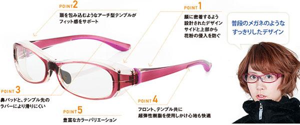 「花粉らくらく君」は「普段のメガネのようなすっきりしたデザイン」が特徴。