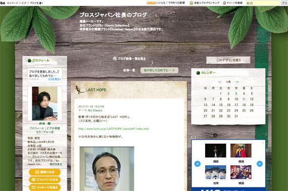 LAST HOPE|ブロスジャパン社長のブログ