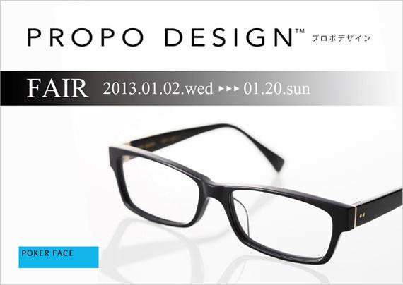 PROPO DESIGNフェアIN名古屋店!! | 名古屋店 | スタッフブログ | アイウェア・眼鏡(メガネ)のPOKER FACE[ポーカーフェイス]