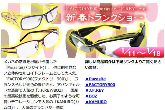 Factory900(ファクトリー900) 2013年度トランクショー開催!