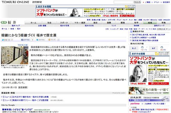 眼鏡にかなう眼鏡づくり 福井で歴史展 : 福井 : 地域 : YOMIURI ONLINE(読売新聞)