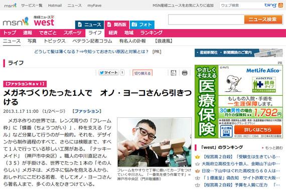 【ファッションNavi】メガネづくりたった1人で オノ・ヨーコさんら引きつける(1/2ページ) - MSN産経west