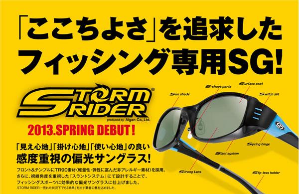 愛眼 STORMRIDER(ストームライダー)は、「ここちよさ」を追求したフィッシング専用サングラス。