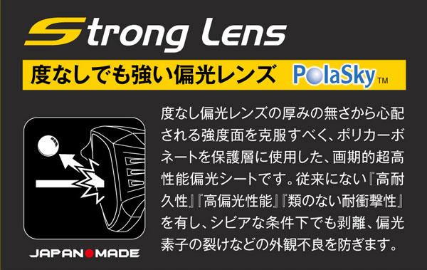 愛眼の STORMRIDER(ストームライダー)には、釣りに最適な偏光レンズを採用。image by 愛眼