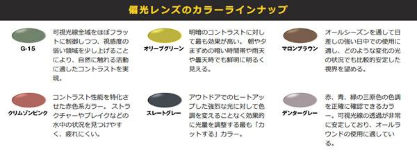 愛眼 STORMRIDER(ストームライダー)の偏光レンズのカラーは6種類。