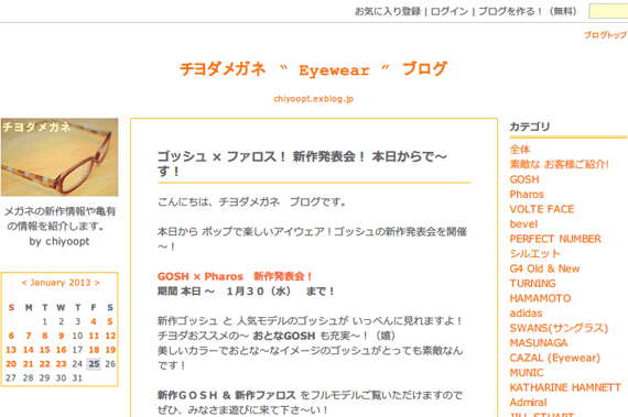 """ゴッシュ × ファロス! 新作発表会! 本日からで~す! : チヨダメガネ """" Eyewear """" ブログ"""