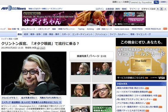 クリントン長官、「オタク眼鏡」で流行に乗る? 写真6枚 国際ニュース : AFPBB News